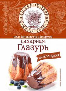 "ВД/ Сахарная глазурь ""Шоколадная"" 75 г"