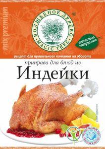 ВД Приправа для блюд из индейки 30г