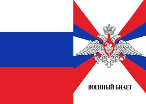 ОБЛОЖКА ДЛЯ ВОЕННОГО БИЛЕТА ФЛАГ РОССИИ 008.129