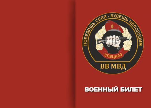 ОБЛОЖКА ДЛЯ ВОЕННОГО БИЛЕТА МВД 014.762